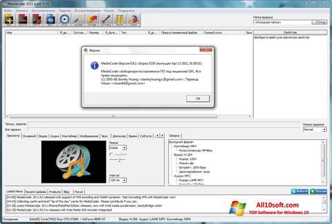 Captură de ecran MediaCoder pentru Windows 10