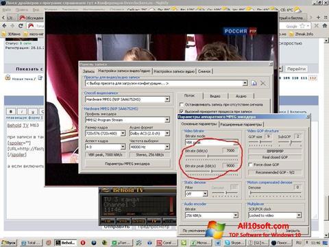 Captură de ecran Behold TV pentru Windows 10