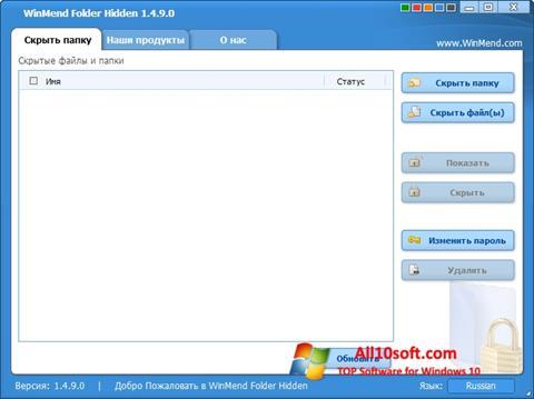 Captură de ecran WinMend Folder Hidden pentru Windows 10